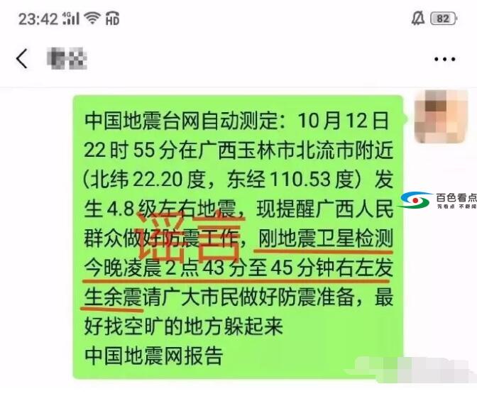 """靖西5.2级地震1死4伤""""广西百色死完没有"""" 比灾难更可怕的是人心!5545 作者:刘疯子 帖子ID:276777 靖西,地震,广西,广西百色,西百,"""